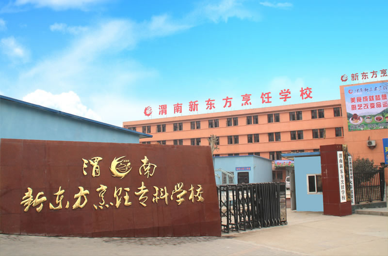 华山教育集团丨渭南新东方烹饪学校