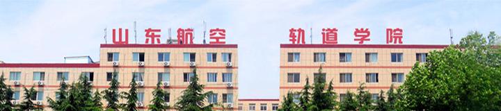 华山教育集团丨华东航空轨道职业学校