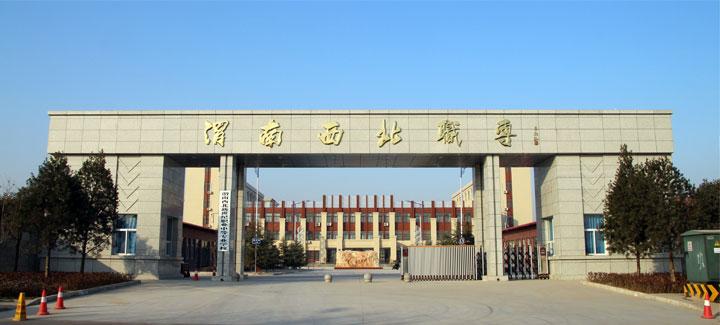 华山教育集团丨 西北新世纪职业中等专业学校