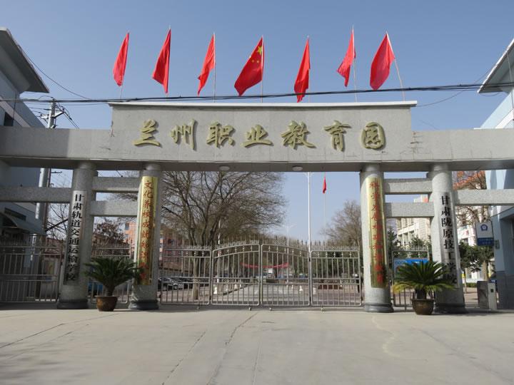 华山教育集团丨甘肃轨道交通运输学校【皋兰校区】