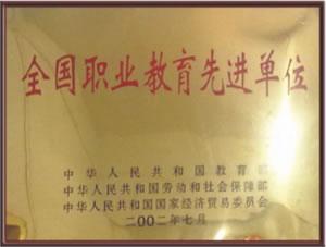 2002年7月被教育部、劳动和社会保障部、国家经济贸易委员会评为 全国职业教育先进单位.jpg