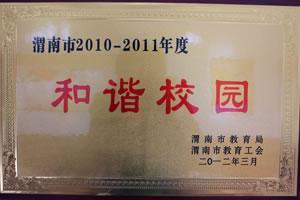 2012年3月 渭南市教育局、渭南市教育工会授予渭南市2010——2011年度和谐校园.jpg