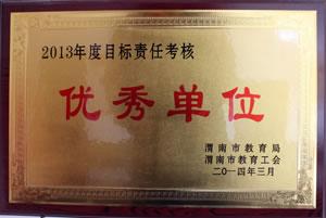 2014年3月 渭南市教育局、渭南市教育工会授予2013年度目标责任考核优秀单位.jpg