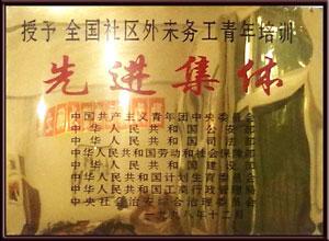 """1998年12月 国家八部委授予的""""全国外来务工青年培训工作先进集体"""".jpg"""