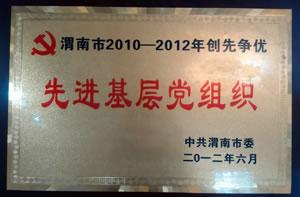"""2012年6月  中共渭南市很授予  渭南市2010-2012年创先银优""""先进基层党组织""""1.jpg"""