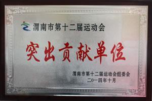 2014年10月 渭南市第12届运动会组委会授予突出贡献单位.jpg