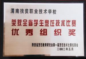 2002年5月荣获全省学生烹饪技术比赛优秀组织奖.jpg