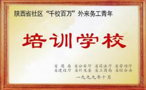 """1999年10月被八部委评为陕西省社区""""千校百万""""外来务工青年培训学校.jpg"""