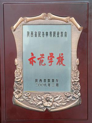 2006年3月 陕西省教育厅授予陕西省民办中等职业教育示范学校.jpg