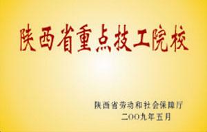 """2009年5月 陕西省劳动和社会保障厅授予""""陕西省重点技工院校"""".jpg"""