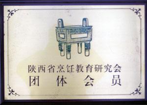 陕西省烹饪教育研究会团体会员荣誉称号.jpg