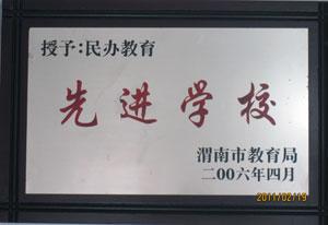 2011年2月 渭南市教育局授予民办教育先进学校.jpg