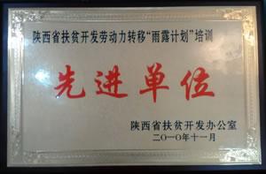 """2010年11月 陕西省扶贫开发办公室授予陕西省扶贫开发劳动力转移""""雨露计划""""培训先进单位.jpg"""