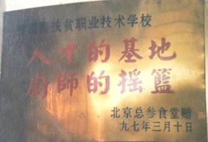"""1997年3月 北京总参食堂授予""""人才的基地 厨师的摇篮"""".jpg"""