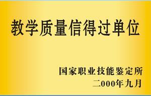 2000年9月被国家职业技能鉴定所评为教学质量信得过单位.jpg