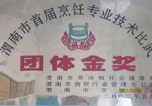 2002年5月  在渭南首届烹饪技能大赛中荣获团体金奖.jpg