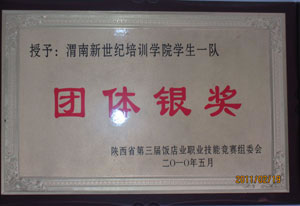 2010年5月在陕西省第三届饭店职业技能竞赛中荣获团体银奖.jpg
