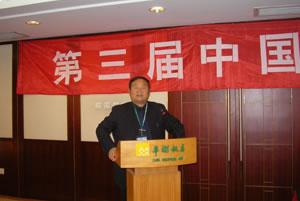 任总裁在第三界中国教育家大会上作表态发言.jpg