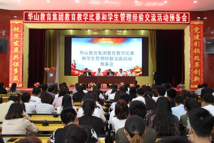 华山教育集团第十次教育教学大赛暨学生管理经验交流活动之预备会